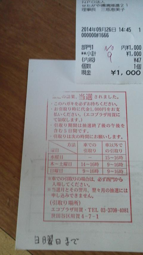 2014092616570000